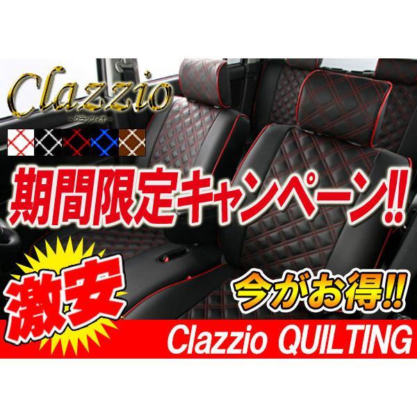 Clazzio クラッツィオ シートカバー キルティングタイプ キャスト スタイル LA250S LA260S H27(2015)/9〜H29(2017)/9 ED-6551