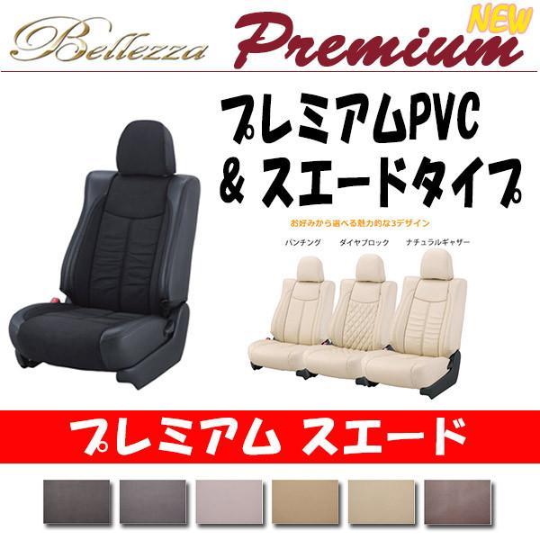 Bellezza ベレッツァ シートカバー New プレミアム スエード フレアカスタムスタイル MJ34S MJ44S H24/8-H29/2 S609
