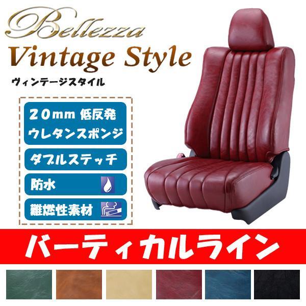 Bellezza シートカバー ヴィンテージスタイル バーティカルライン ソリオ バンディット MA15S H25/11-H27/8 S663