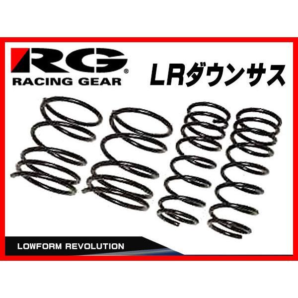 RG レーシングギア LRダウンサス リーフ AZE0 12/11〜17/9 SN038A