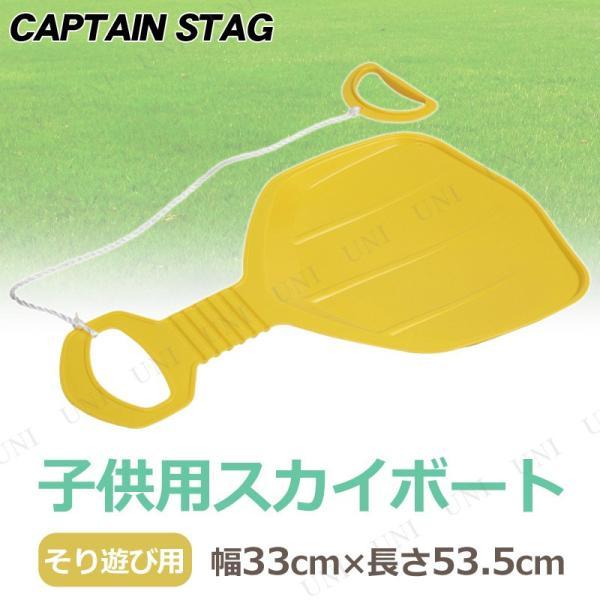 CAPTAIN STAG(キャプテンスタッグ) スカイボート イエロー UX-507