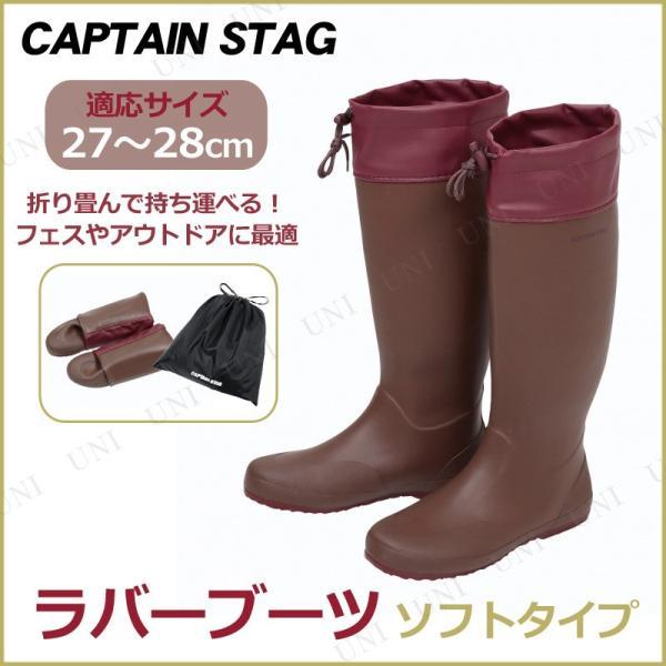 取寄品  CAPTAIN STAG(キャプテンスタッグ) ラバーブーツ ソフトタイプ(収納ケース付) ブラウン XL