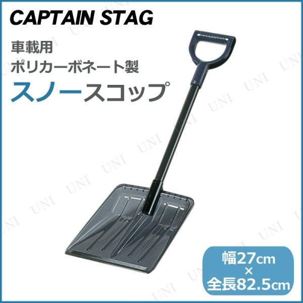 取寄品  CAPTAIN STAG(キャプテンスタッグ) 車載用スノースコップ ポリカーボネート製