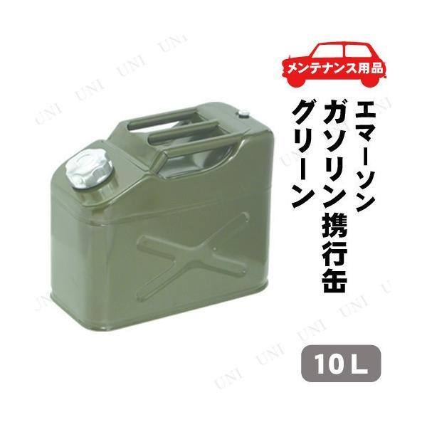 取寄品  ニューレイトン エマーソン ガソリン携行缶グリーン 10L EM-142