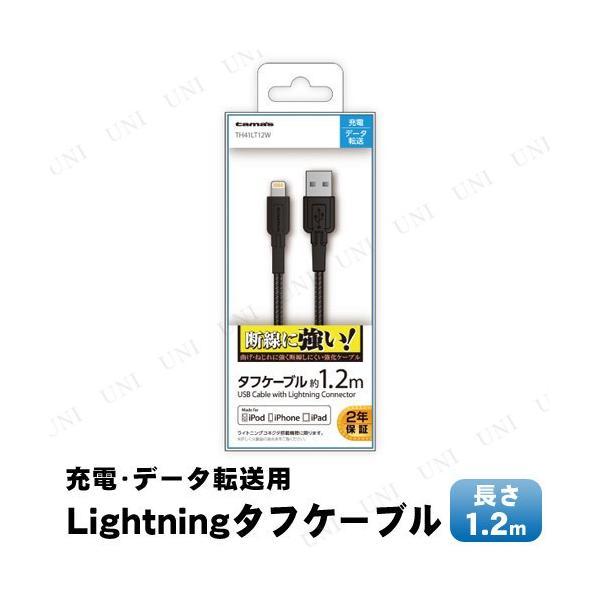 多摩電子工業『Lightning タフケーブル(TH41LT12K)』