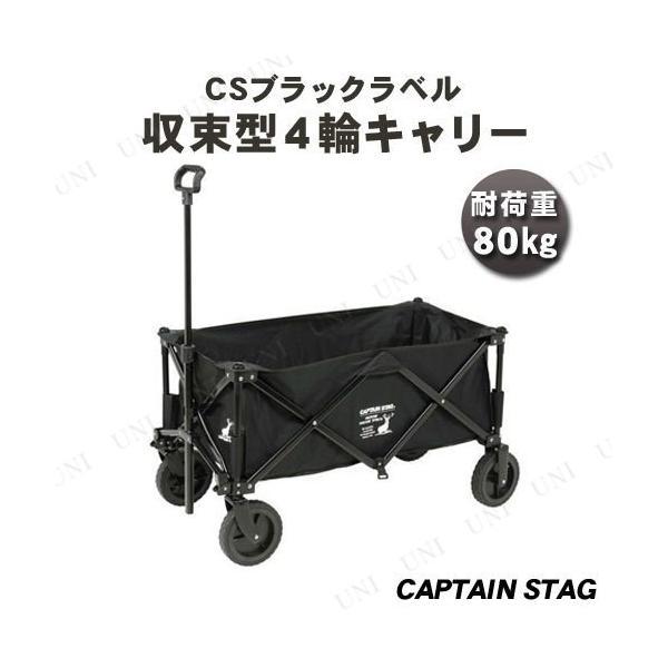 取寄品  CAPTAIN STAG(キャプテンスタッグ) CSブラックラベル 収束型4輪キャリー
