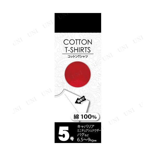 取寄品  コットンTシャツ 5号 レッド
