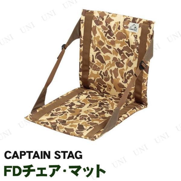 CAPTAIN STAG(キャプテンスタッグ) キャンプアウト FDチェア マット UB-3048