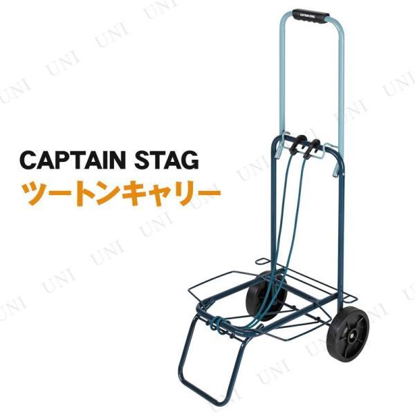取寄品  CAPTAIN STAG(キャプテンスタッグ) ツートンキャリー ネイビー×ブルー