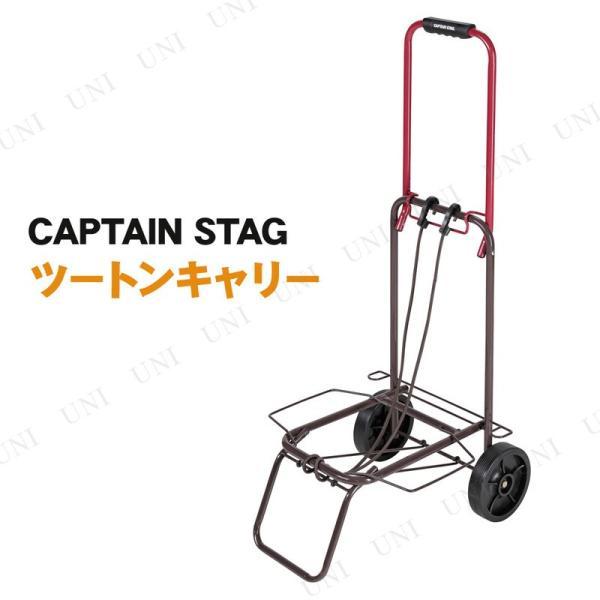 取寄品  CAPTAIN STAG(キャプテンスタッグ) ツートンキャリー レッド×ブラウン