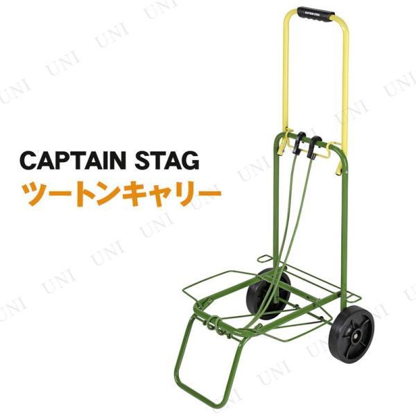 取寄品  CAPTAIN STAG(キャプテンスタッグ) ツートンキャリー イエロー×グリーン