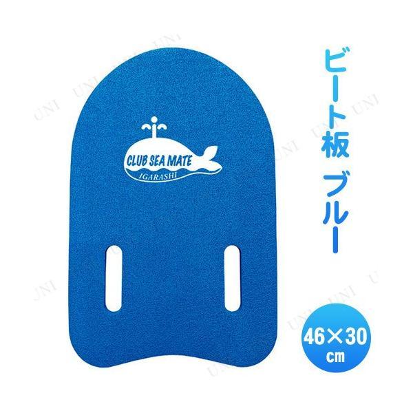 取寄品  ビート板 ブルー 46×30cm