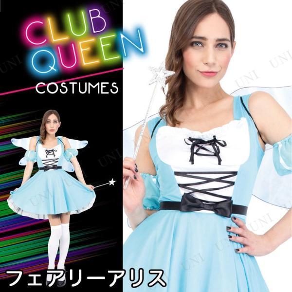 コスプレ 仮装 衣装 ハロウィン 余興 童話 CLUB QUEEN Fairy Alice(フェアリーアリス)|supplies-world