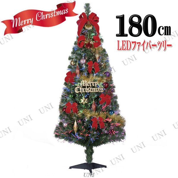 ファイバーセットツリー分割型 ベーシック 180cm クリスマスツリー 装飾 飾り ファイバーツリー ライト 光 151〜180cm