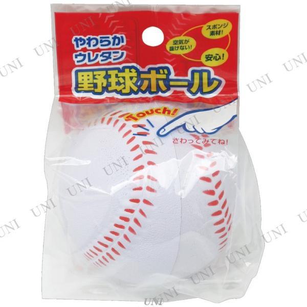 やわらかウレタン野球ボール|supplies-world|03