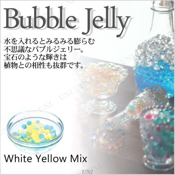 取寄品  [6点セット] バブルジェリー ホワイトイエロー
