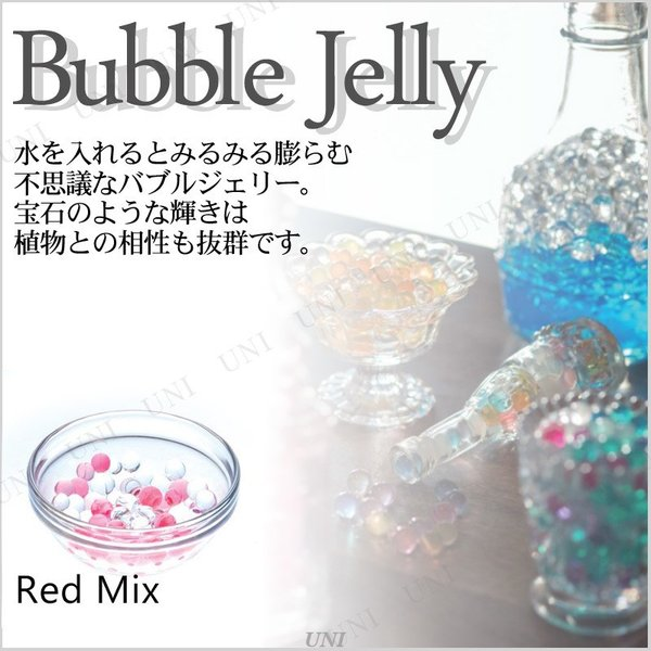 [6点セット] バブルジェリー レッド