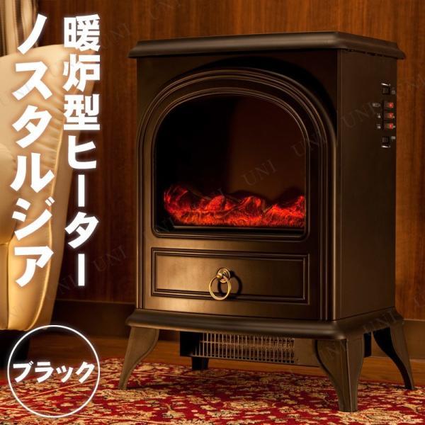 取寄品  ノスタルジア 暖炉型ヒーター ブラック