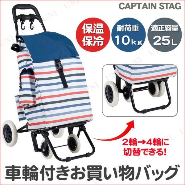 取寄品  CAPTAIN STAG (キャプテンスタッグ) ライフ 4輪になっちゃうキャリー マリン