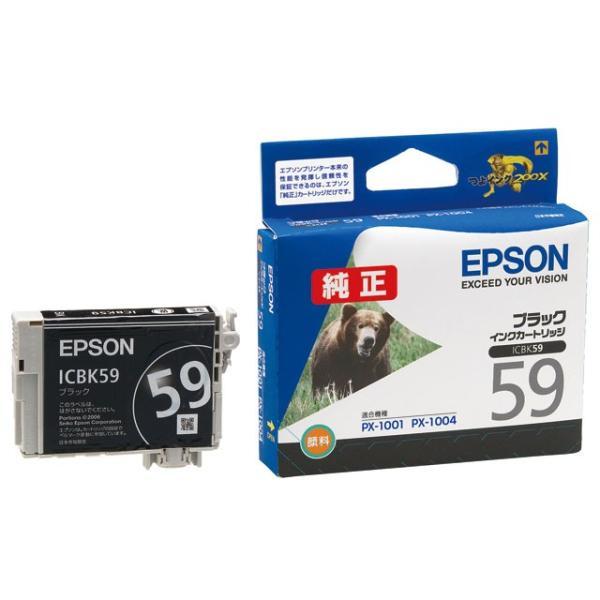 ICBK59 純正品 EPSON インクカートリッジ|supplyr