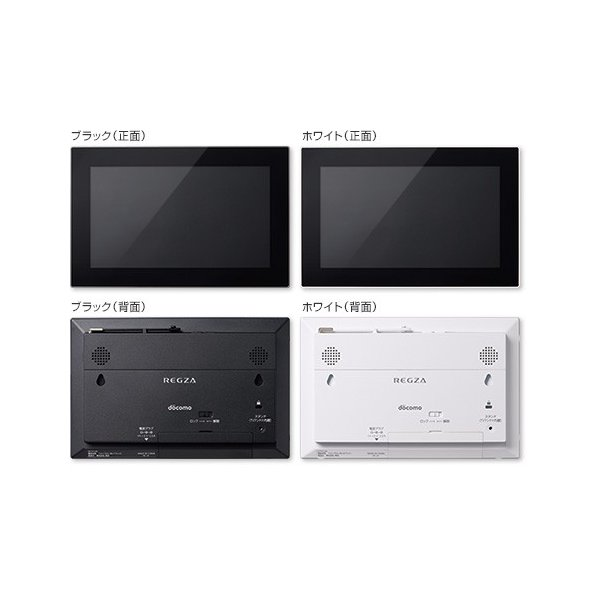 東芝 REGZA レグザ フォトパネル 06 フルセグ 防水テレビ 9インチ ホワイト 新品未使用|supplystore|04