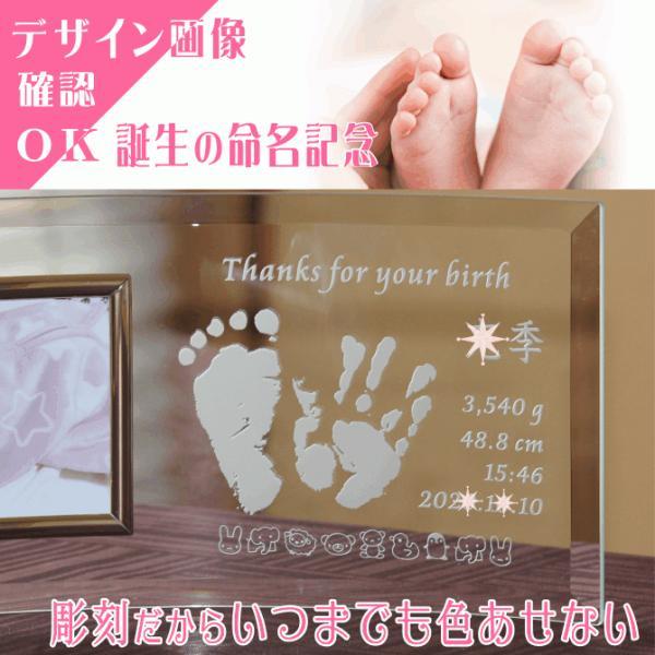 フォトフレーム ガラス 名入れ 記念日 彫刻 レリーフ 命名 出産祝い 手形 足型 誕生 花 写真立て 出産内祝 初節句 出産お祝い 誕生お祝い|supreme-mama