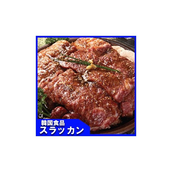 冷凍食品★味付け牛カルビ1kg /牛肉/韓国食品/美味しい焼肉/冷凍肉/うまい焼肉
