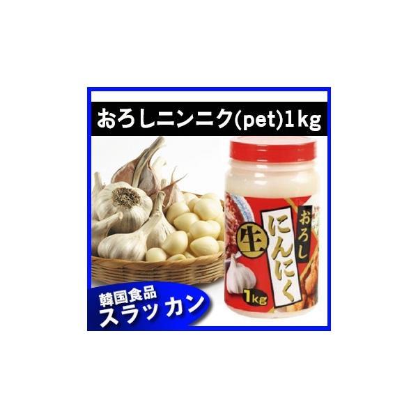 冷蔵食品★おろしニンニク(pet)1kg ★生にんにく/にんにく むき/野菜/皮むきにんにく/生ニンニク/おろしにんにく