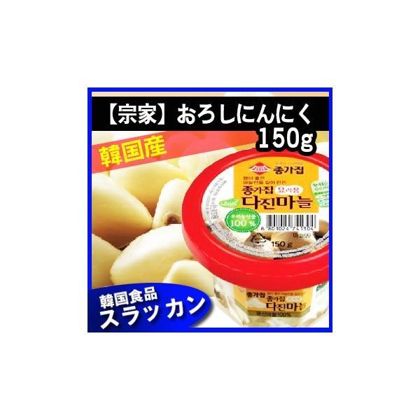 韓国産 冷蔵 宗家 おろしにんにく150g