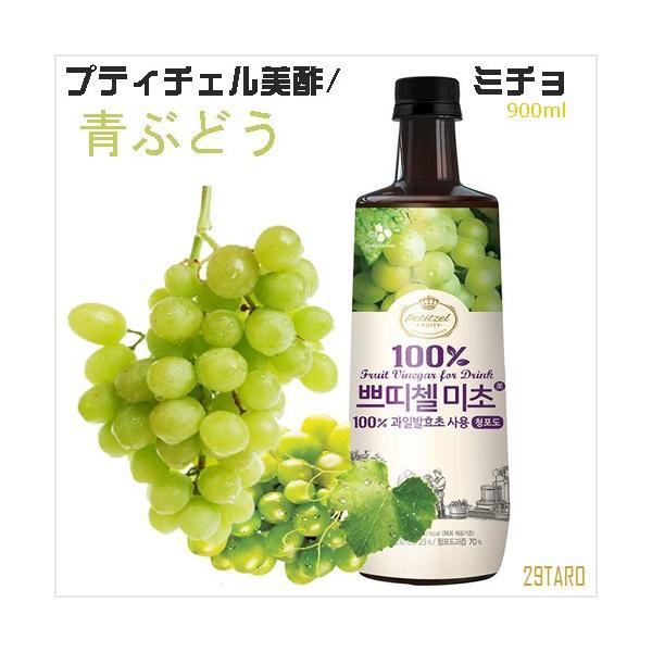 (NO.4670)プティチェル 美酢 ミチョ (マスカット味) お酢 900ml×3本  ■