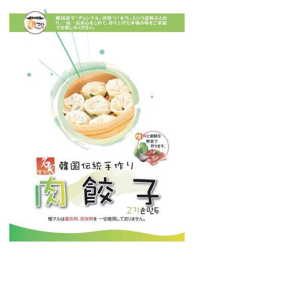 冷凍業務用-名家肉餃子1kg