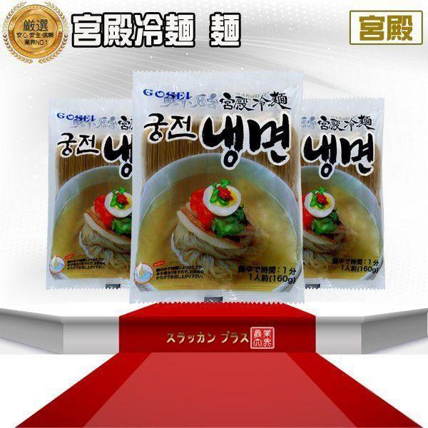 韓国本場 宮殿 冷麺の麺 160g×10個  surakkanplus