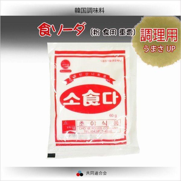 食ソーダ(粉 食用 重曹) 60g surakkanplus