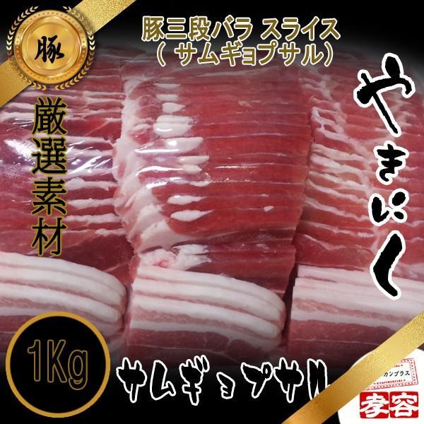 豚 三段バラ スライス ( サムギョプサル) 1Kg / 焼肉素材 豚肉類・焼肉定番素材 |surakkanplus|03