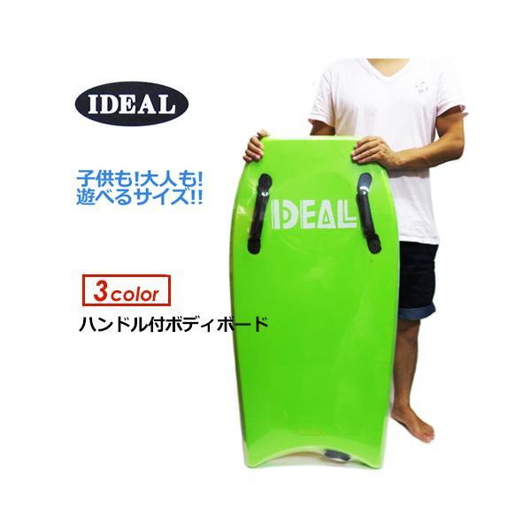送料無料 IDEAL アイディール ボディーボード ブギーボード 子供用 海水浴/ハンドル付ボディボード
