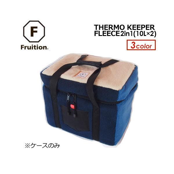 ポリタンクケース FRUITION フリュージョン/THERMO KEEPER FLEECE 2in1 ケースのみ