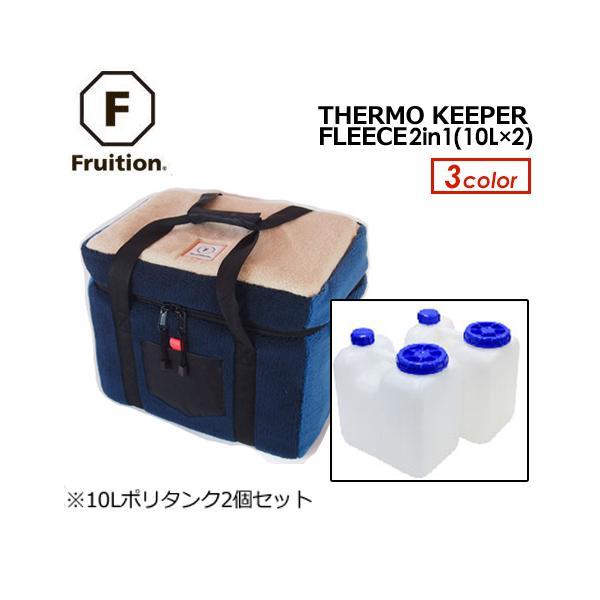 ポリタンクケース FRUITION フリュージョン/THERMO KEEPER FLEECE 2in1 10Lポリタンク2個セット