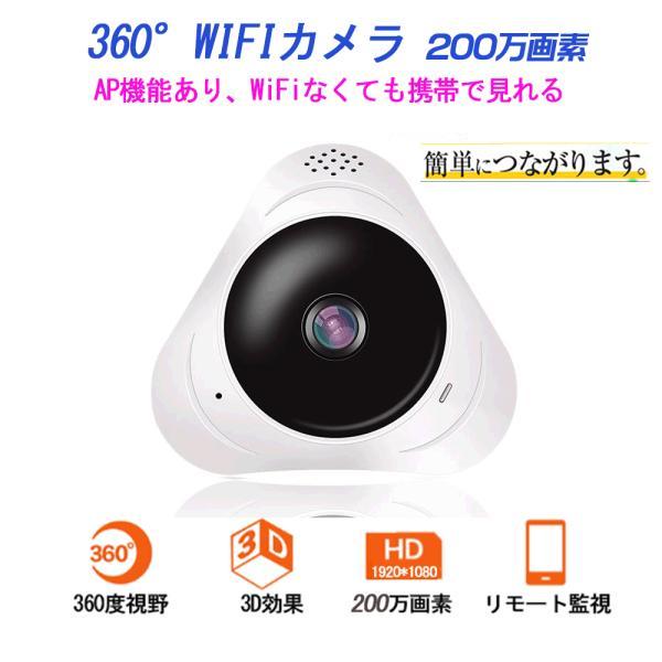 防犯カメラ ワイヤレス Wifi 常時録画 SDカード録画 動体検知 赤外線 双方向音声 屋内 360度 監視カメラ