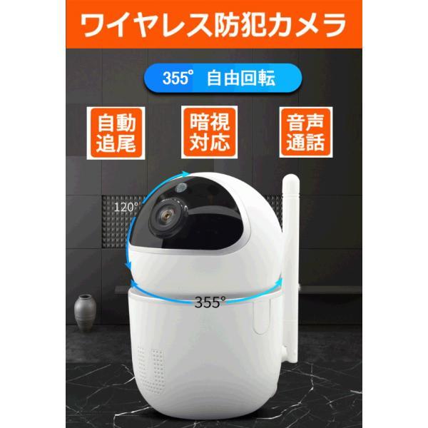 防犯カメラ ワイヤレス WiFi 自動追尾 sdカード録画 遠隔監視 暗視 ベビーモニター 屋内 監視カメラ