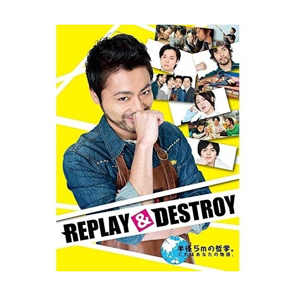 BD/国内TVドラマ/REPLAY&DESTROY Blu-ray-BOX(Blu-ray) (本編ディスク2枚+特典ディスク1枚) surprise-flower