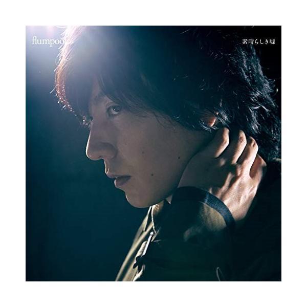CD/flumpool/素晴らしき嘘 (CD+DVD) (初回限定盤)|surprise-flower