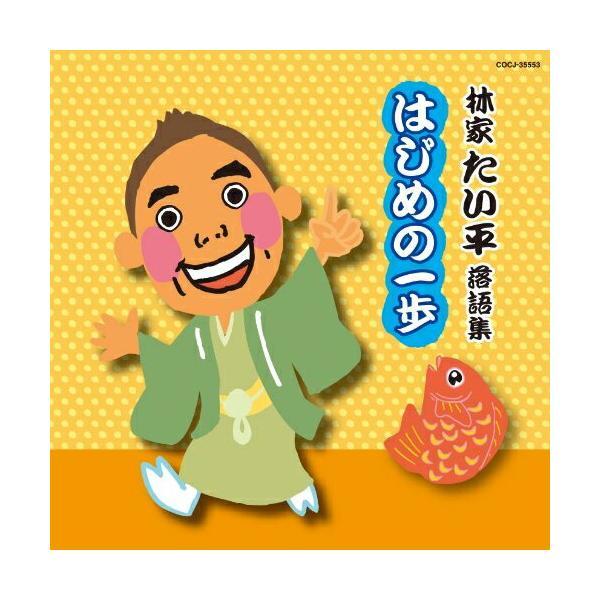CD/林家たい平/林家たい平落語集 はじめの一歩|surprise-flower