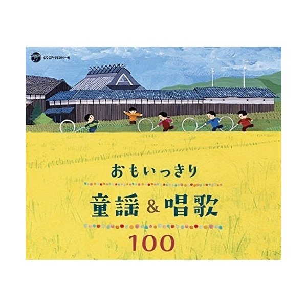 CD/童謡・唱歌/おもいっきり童謡&唱歌 100