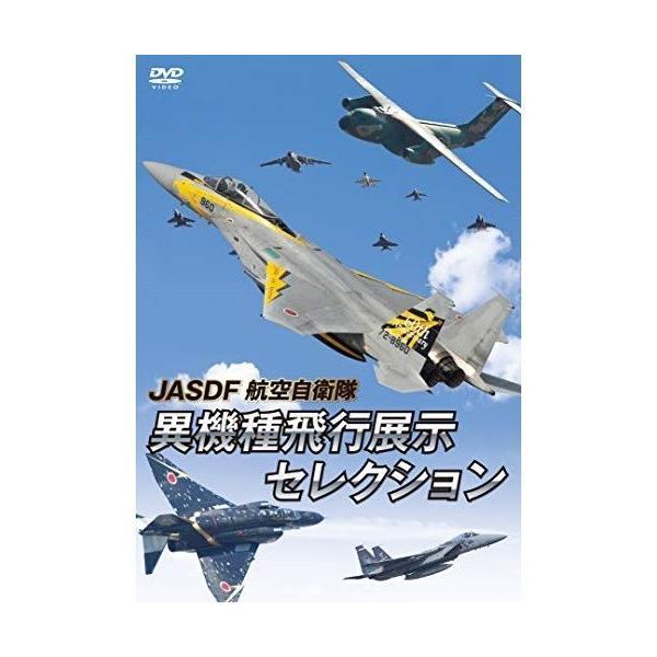 【取寄商品】DVD/趣味教養/JASDF 航空自衛隊 異機種飛行展示セレクション