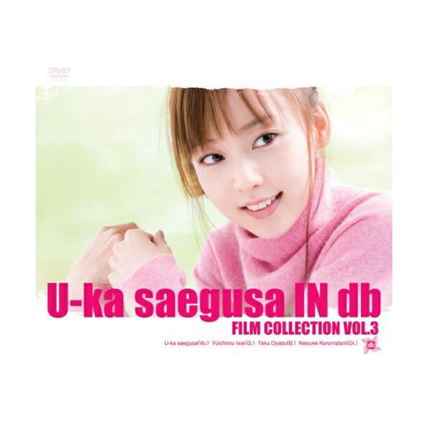 DVD/三枝夕夏INdb/U-kasaegusaINdbFILMCOLLECTIONVOL.3