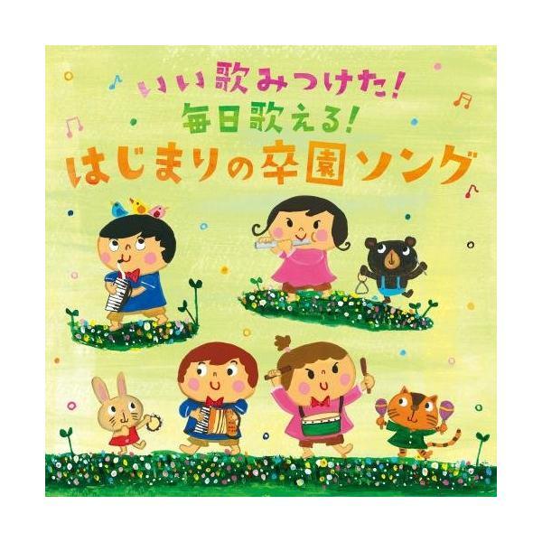 CD/キッズ/いい歌みつけた!毎日歌える!はじまりの卒園ソング|surprise-flower