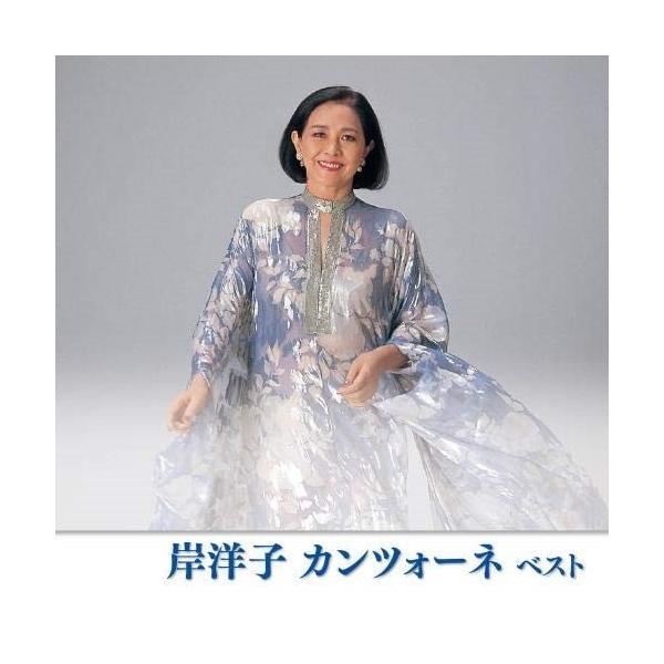 CD/岸洋子/岸洋子 カンツォーネ ベスト (歌詞付)