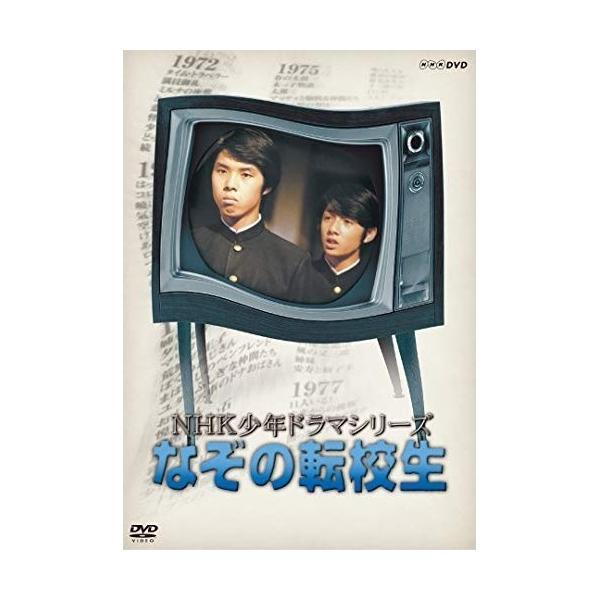 DVD/国内TVドラマ/NHK少年ドラマシリーズなぞの転校生