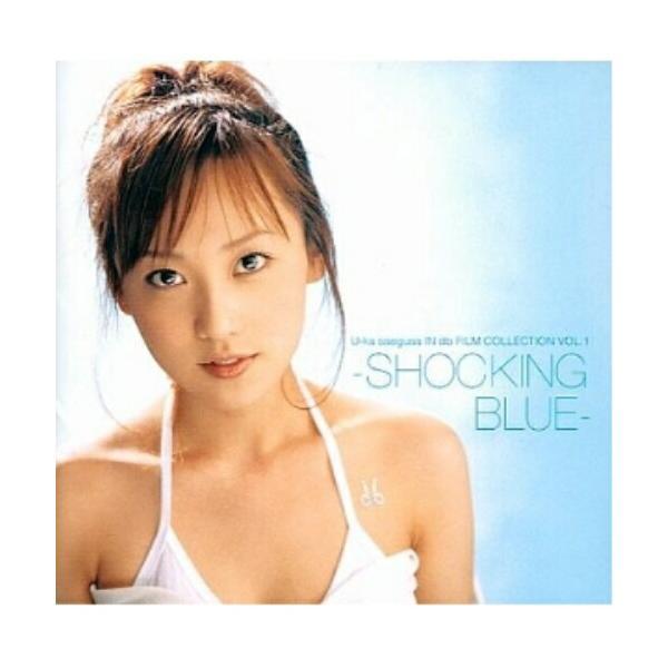 DVD/三枝夕夏INdb/U-kasaegusaINdbFILMCOLLECTIONVOL.1-SHOCKINGBLUE-