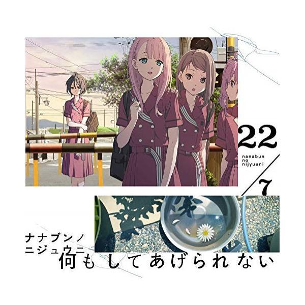 CD/22/7/何もしてあげられない (CD+DVD) (Type-B)|surprise-flower